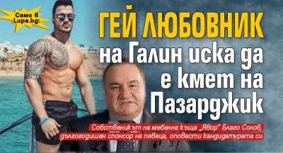 Гей любовник на Галин иска да е кмет на Пазарджик
