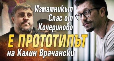 Измамникът Спас от Кочериново е прототипът на Калин Врачански