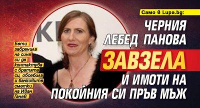 Само в Lupa.bg: Черния лебед Панова завзела и имоти на покойния си пръв мъж