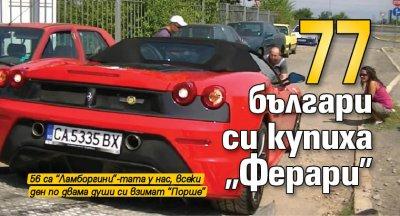 """77 българи си купиха """"Ферари"""""""