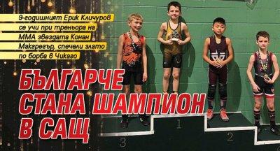 Българче стана шампион в САЩ