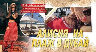 Алисия на плаж вДубай