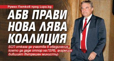 Румен Петков пред Lupa.bg: АБВ прави нова лява коалиция