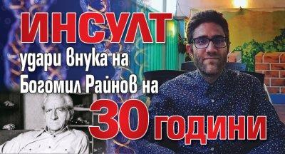 Инсулт удари внука на Богомил Райнов на 30 години