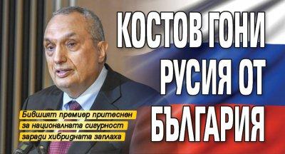 Костов гони Русия от България