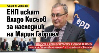 Само в Lupa.bg: ЕНП искат Владо Кисьов за наследник наМария Габриел