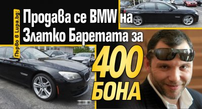 Продава се BMW на Златко Баретата за 400 бона