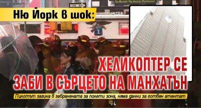 Ню Йорк в шок: Хеликоптер се заби в сърцето на Манхатън