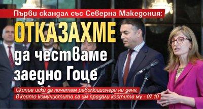 Първи скандал със Северна Македония: Отказахме да честваме заедно Гоце