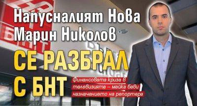Напусналият Нова Марин Николов се разбрал с БНТ