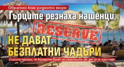 Гърците резнаха нашенци, не дават безплатни чадъри