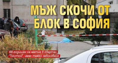 Мъж скочи от блок в София
