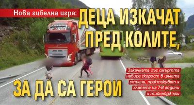 Нова гибелна игра: Деца изкачат пред колите, за да са герои