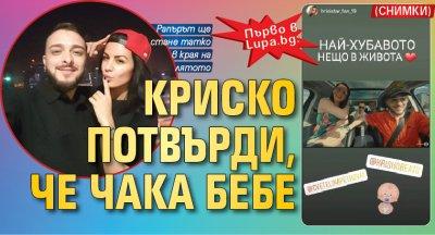 Първо в Lupa.bg: Криско потвърди, че чака бебе (Снимки)