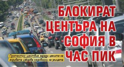 Блокират центъра на София в час пик
