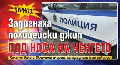 Куриоз! Задигнаха полицейски джип под носа на ченгето