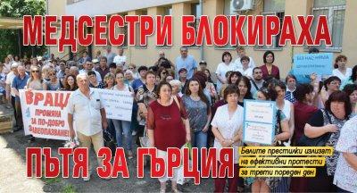 Медсестри блокираха пътя за Гърция