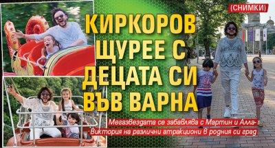 Киркоров щурее с децата си във Варна (СНИМКИ)
