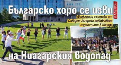 Само в Lupa.bg: Българско хоро се изви на Ниагарския водопад (ГАЛЕРИЯ)