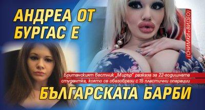 Андреа от Бургас е българската Барби (СНИМКИ+ВИДЕО)