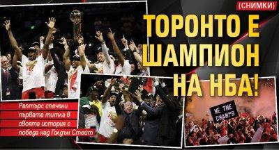 Торонто е шампион на НБА! (СНИМКИ)