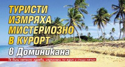 Туристи измряха мистериозно в курорт в Доминикана