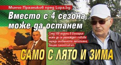 Минчо Празников пред Lupa.bg: Вместо с 4 сезона, може да останем само с лято и зима