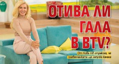Отива ли Гала в bTV?