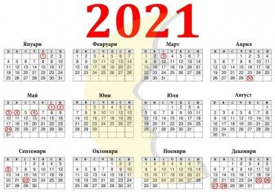 2021-а ни носи 116 дни почивка