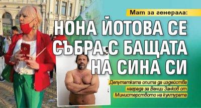 Мат за генерала: Нона Йотова се събра с бащата на сина си
