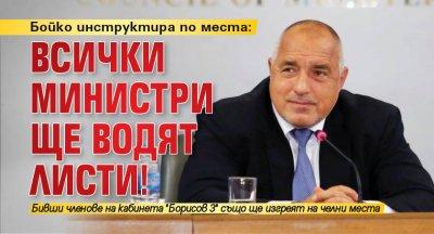 Бойко инструктира по места: Всички министри ще водят листи!