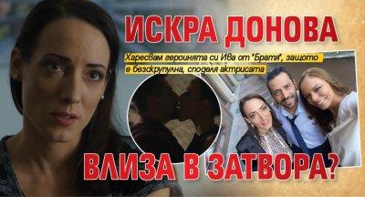 Искра Донова влиза в затвора?