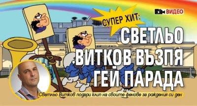 Супер хит: Светльо Витков възпя гей парада (ВИДЕО)