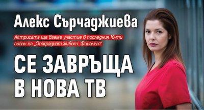 Алекс Сърчаджиева се завръща в Нова тв