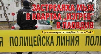 """Застреляха мъж в квартал """"Изгрев"""" в Пловдив"""
