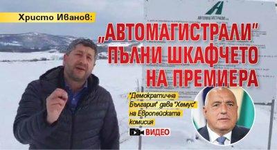 """Христо Иванов: """"Автомагистрали"""" пълни шкафчето на премиера"""