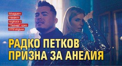 Радко Петков призна за Анелия