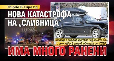 """Първо в Lupa.bg: Нова катастрофа на """"Сливница"""", има много ранени"""