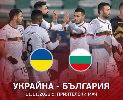 България уреди контрола срещу Украйна