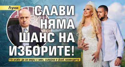 Луна: Слави няма шанс на изборите!
