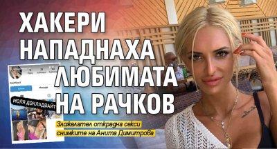 Хакери нападнаха любимата на Рачков