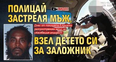 Полицай застреля мъж, взел детето си за заложник (ВИДЕО)