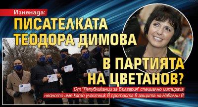 Изненада: Писателката Теодора Димова в партията на Цветанов?