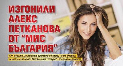 """Изгонили Алекс Петканова от """"Мис България"""""""
