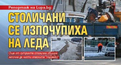 Репортаж на Lupa.bg: Столичани се изпочупиха на леда