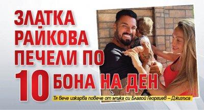 Златка Райкова печели по 10 бона на ден