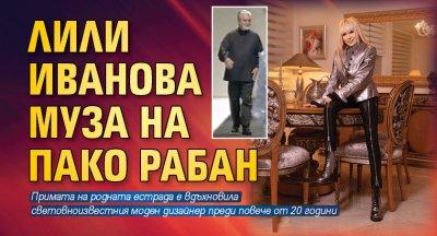 Лили Иванова муза на Пако Рабан