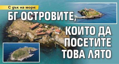 С дъх на море: Бг островите, които да посетите това лято