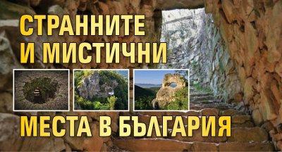 Странните и мистични места в България