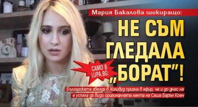 """Само в Lupa.bg: Мария Бакалова шокиращо: Не съм гледала """"Борат""""!"""